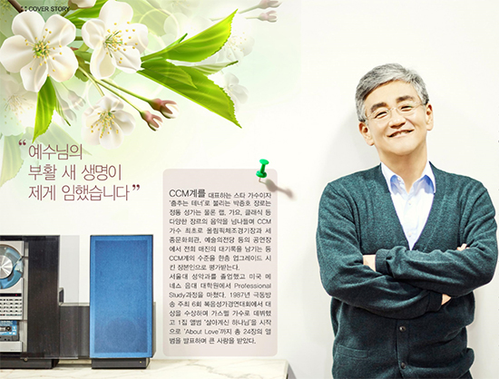 박종호 찬양사역자 이미지 검색결과