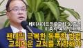 """베장 30주년 이종식 목사 인터뷰 """"팬데믹 극복한 독특한 방법"""""""