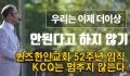 """퀸즈한인교회 52주년 임직식 """"KCQ는 멈추지 않는다"""""""