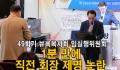 49회기 뉴욕목사회 임실행위원회, 직전 회장 제명 논란