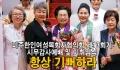 미주한인여성목회자협의회 제13회기 시무감사예배 및 이취임식