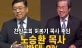 찬양교회 허봉기 목사의 후임은 노승환 목사, 반대 0표