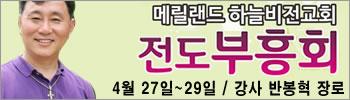 반봉혁성회