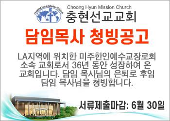 충현교회청빙