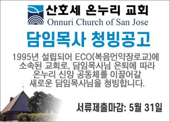 산호세교회청빙