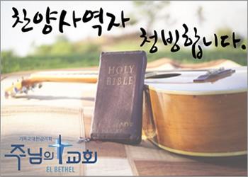 주님의교회