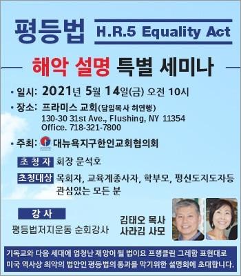 평등법세미나